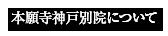本願寺神戸別院について
