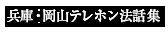 兵庫・岡山テレホン法話集