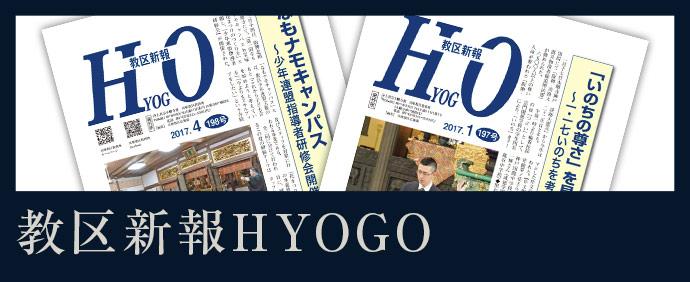 教区新報HYOGO