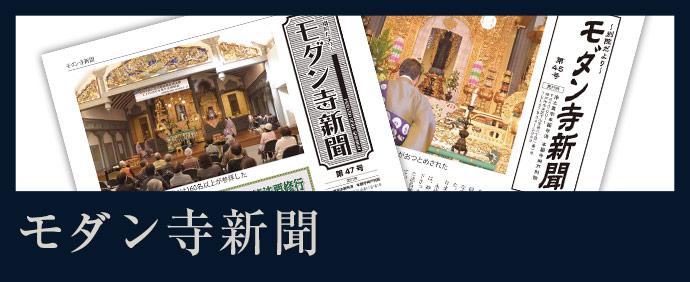 モダン寺新聞