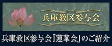 兵庫教区参与会『蓮華会』