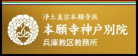 浄土真宗本願寺派 本願寺神戸別院 兵庫教区教務所